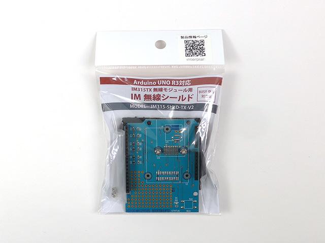 Arduino uno r 対応 im tx用 im無線シールド 無線、高周波関連商品 秋月電子通商 電子部品