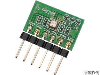 BME280使用 温湿度・気圧センサモジュールキット